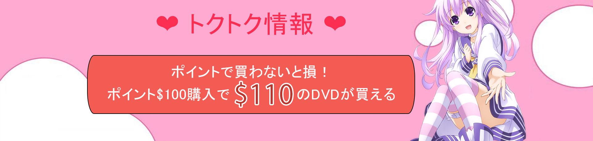 裏DVDマリアポイント